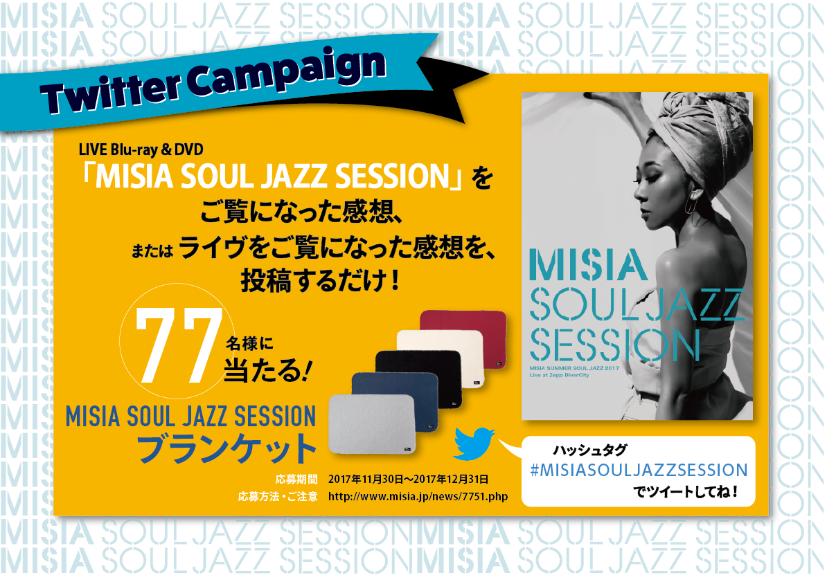 NEW LIVE Blu-ray & DVD「MISIA SOUL JAZZ SESSION」発売記念 Twitterキャンペーン!