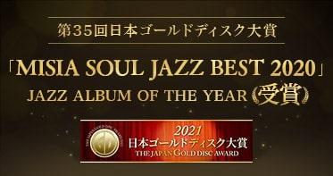 第35回日本ゴールドディスク大賞